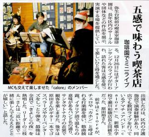 タウンニュース 泉区版 平成27年1月8日(木)号